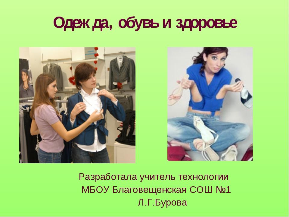 Одежда, обувь и здоровье Разработала учитель технологии МБОУ Благовещенская С...