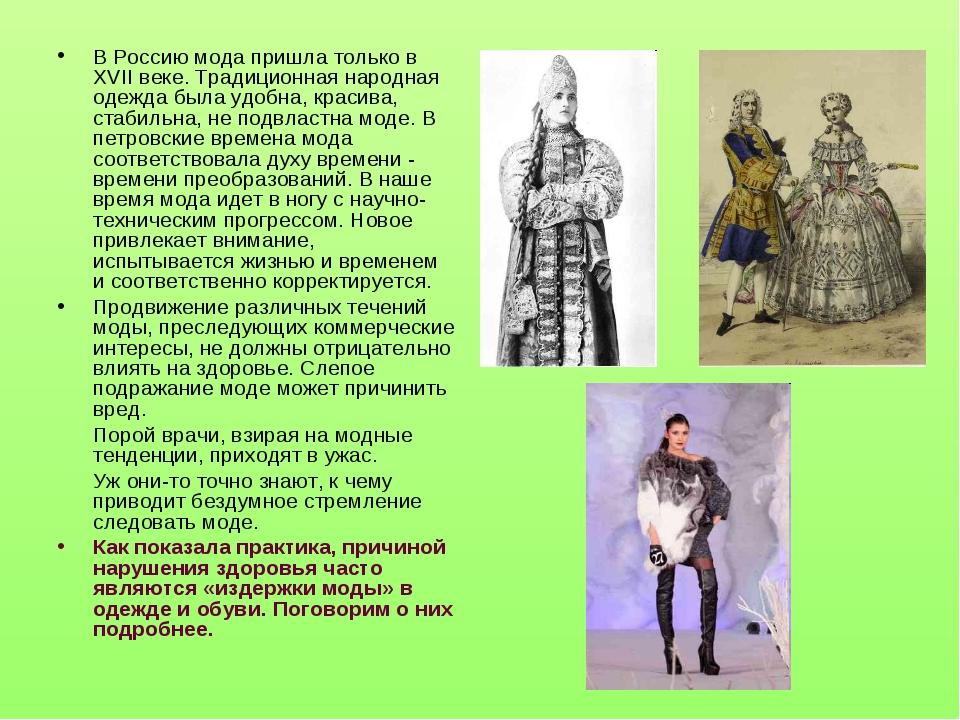 В Россию мода пришла только в XVII веке. Традиционная народная одежда была уд...