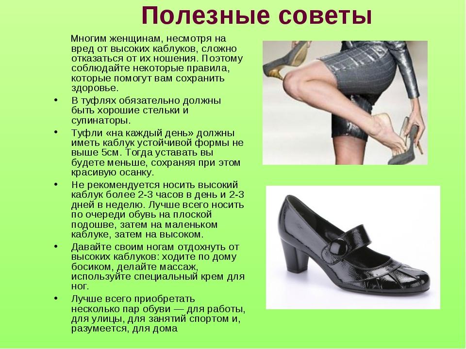 артроз от каблуков