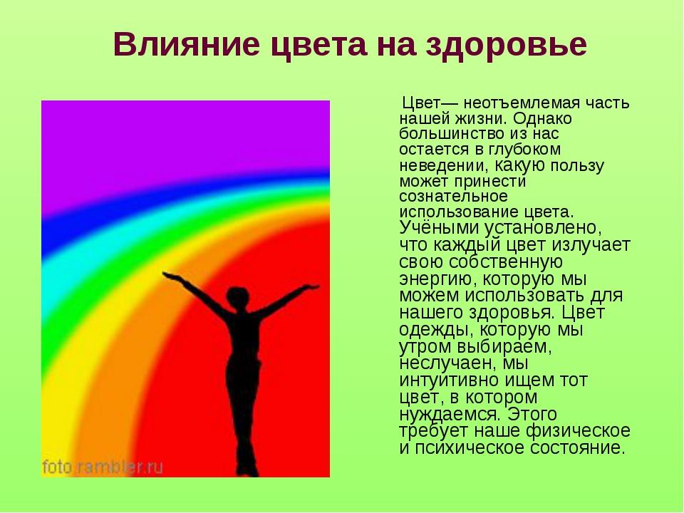Влияние цвета на здоровье Цвет— неотъемлемая часть нашей жизни. Однако больши...
