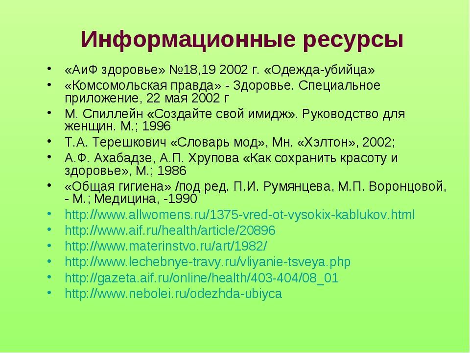 Информационные ресурсы «АиФ здоровье» №18,19 2002 г. «Одежда-убийца» «Комсомо...