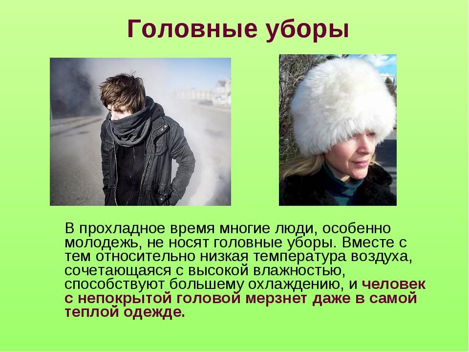 Головные уборы В прохладное время многие люди, особенно молодежь, не носят го...