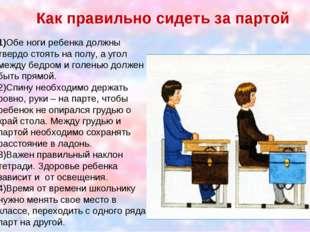 Как правильно сидеть за партой 1)Обе ноги ребенка должны твердо стоять на пол
