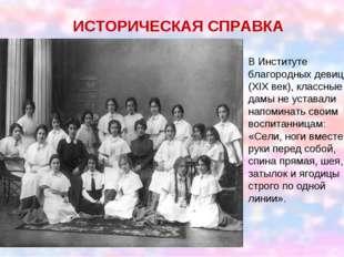 ИСТОРИЧЕСКАЯ СПРАВКА В Институте благородных девиц (XIX век), классные дамы н