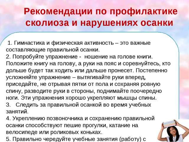 Рекомендации по профилактике сколиоза и нарушениях осанки 1. Гимнастика и физ...