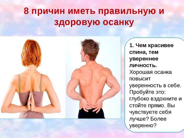 8 причин иметь правильную и здоровую осанку 1. Чем красивее спина, тем уверен...