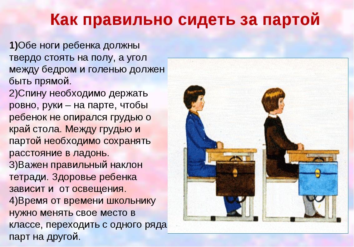 Как правильно сидеть за партой 1)Обе ноги ребенка должны твердо стоять на пол...