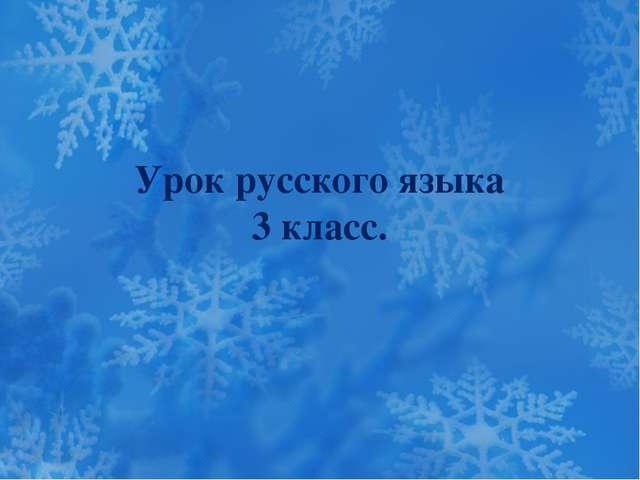 Урок русского языка 3 класс.
