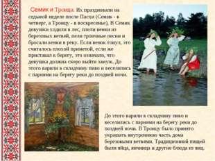 Семик и Троица. Их праздновали на седьмой неделе после Пасхи (Семик - в четв