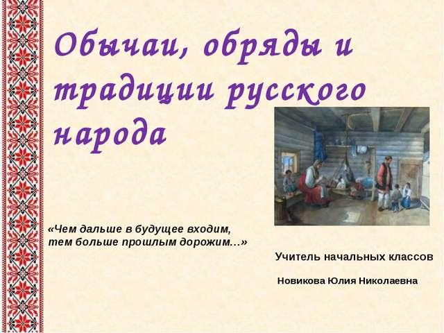 Реферат на тему традиции народов мира 6373