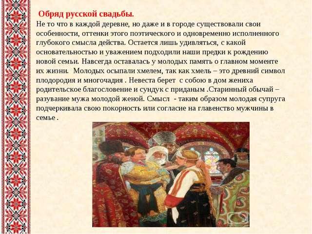 Обряд русской свадьбы. Не то что в каждой деревне, но даже и в городе сущест...
