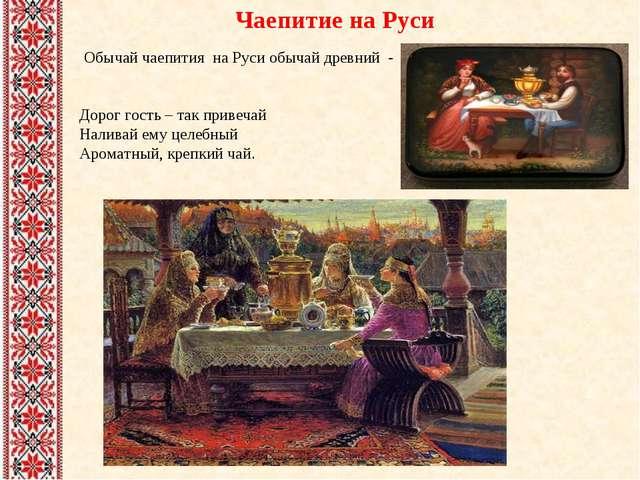 Обычай чаепития на Руси обычай древний - Дорог гость – так привечай Наливай...