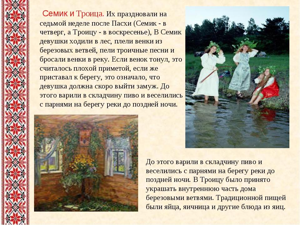 Семик и Троица. Их праздновали на седьмой неделе после Пасхи (Семик - в четв...