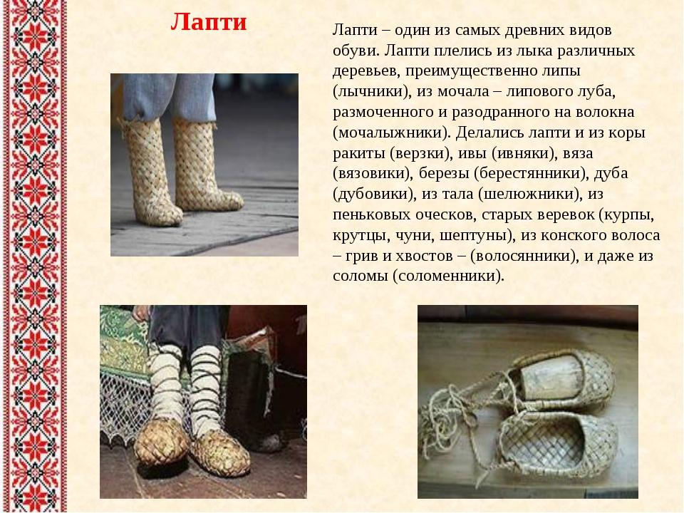 Лапти Лапти– один изсамых древних видов обуви. Лапти плелись из лыка различ...