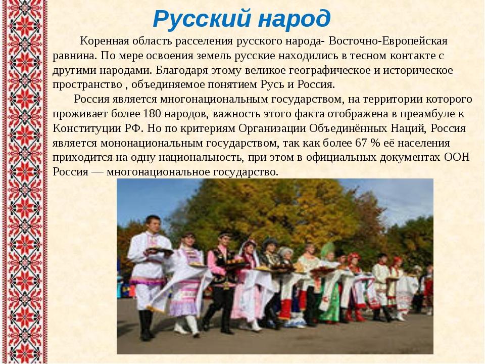 Реферат о традициях русского народа 3154