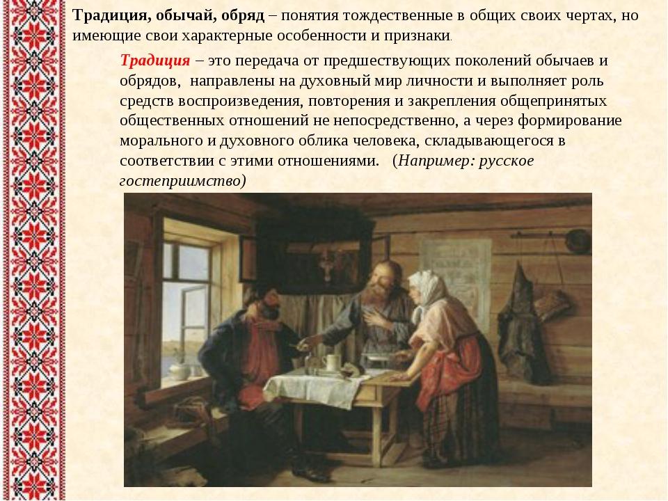 Традиция, обычай, обряд – понятия тождественные в общих своих чертах, но имею...