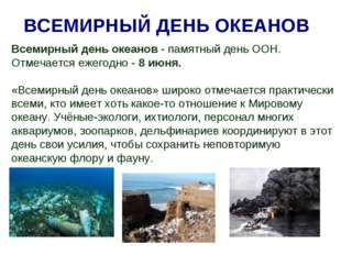 ВСЕМИРНЫЙ ДЕНЬ ОКЕАНОВ Всемирный день океанов - памятный день ООН. Отмечается