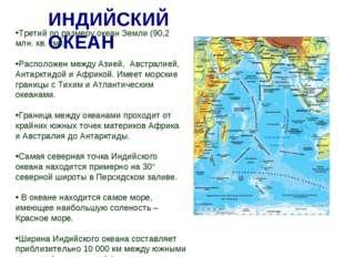 Третий по размеру океан Земли (90,2 млн. кв. км). Расположен между Азией, Авс