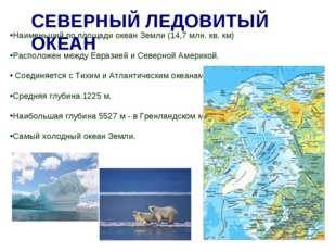 СЕВЕРНЫЙ ЛЕДОВИТЫЙ ОКЕАН Наименьший по площади океан Земли (14,7 млн. кв. км)