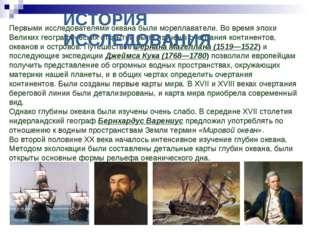 Первыми исследователями океана были мореплаватели. Во время эпохи Великих гео
