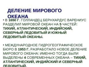 В 1650 Г. ГОЛЛАНДЕЦ БЕРНХАРДУС ВАРЕНИУС РАЗДЕЛИЛ МИРОВОЙ ОКЕАН НА 5 ЧАСТЕЙ: