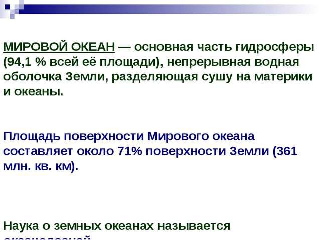 МИРОВОЙ ОКЕАН— основная часть гидросферы (94,1% всей её площади), непрерывн...