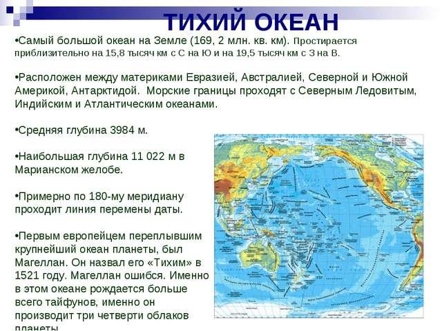 ТИХИЙ ОКЕАН Самый большой океан на Земле (169, 2 млн. кв. км). Простирается п...