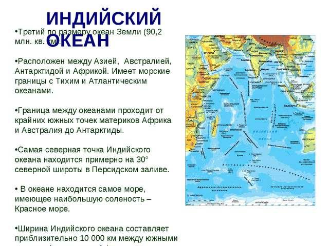 Третий по размеру океан Земли (90,2 млн. кв. км). Расположен между Азией, Авс...