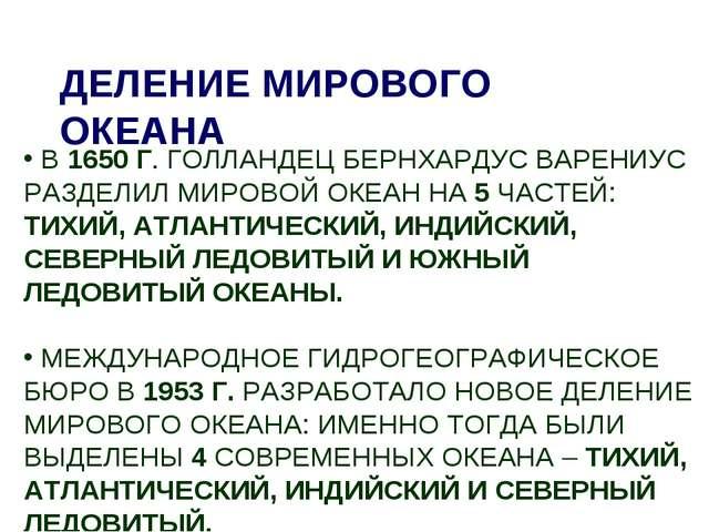 В 1650 Г. ГОЛЛАНДЕЦ БЕРНХАРДУС ВАРЕНИУС РАЗДЕЛИЛ МИРОВОЙ ОКЕАН НА 5 ЧАСТЕЙ:...