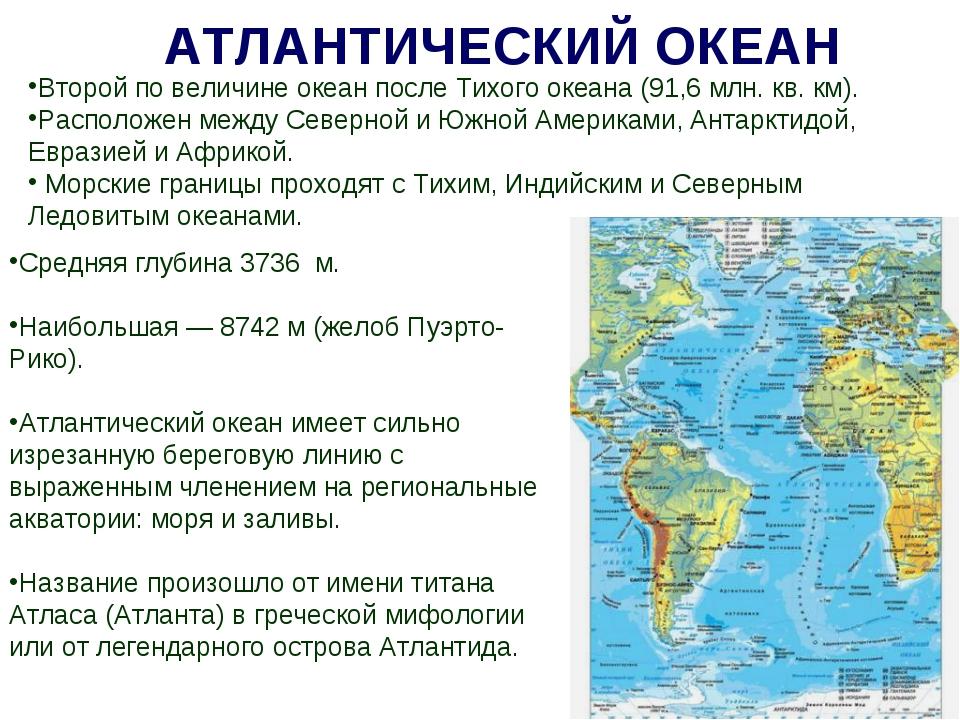 Средняя глубина 3736 м. Наибольшая— 8742м (желоб Пуэрто-Рико). Атлантическ...