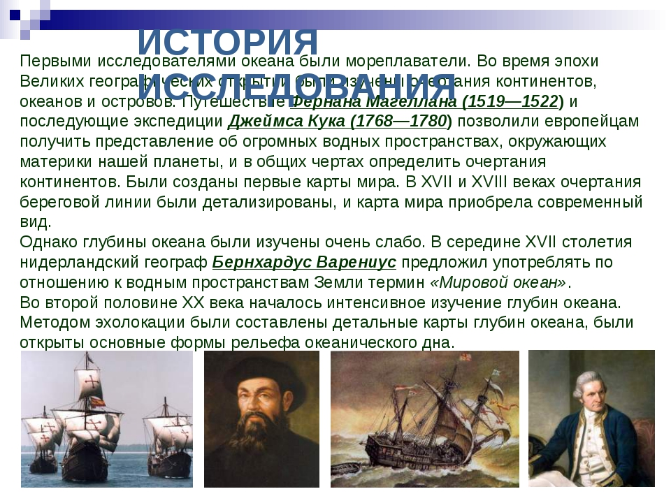 Первыми исследователями океана были мореплаватели. Во время эпохи Великих гео...