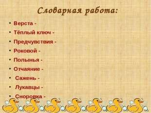 Верста - Тёплый ключ - Предчувствия - Роковой - Полынья - Отчаяние - Сажень -