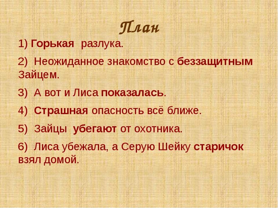 План 1) Горькая разлука. 2) Неожиданное знакомство с беззащитным Зайцем. 3) А...