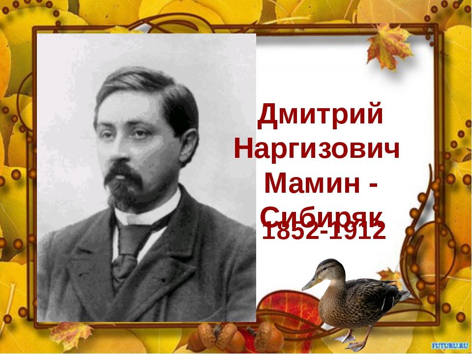 Дмитрий Наргизович Мамин - Сибиряк 1852-1912