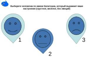 Выберите человечка по имени Капитошка, который выражает ваше настроение (грус