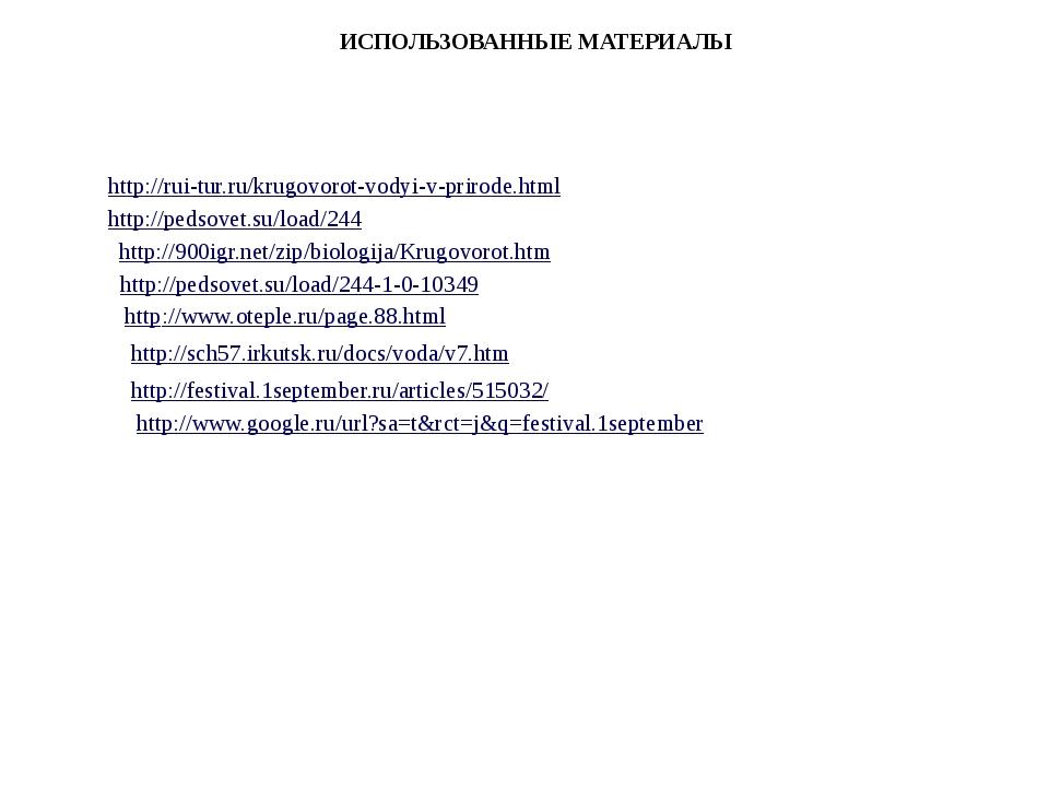 ИСПОЛЬЗОВАННЫЕ МАТЕРИАЛЫ http://rui-tur.ru/krugovorot-vodyi-v-prirode.html ht...