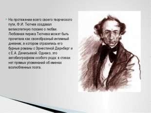 На протяжении всего своего творческого пути, Ф.И. Тютчев создавал великолепну