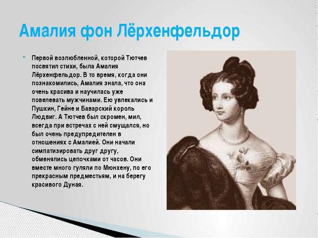 Первой возлюбленной, которой Тютчев посвятил стихи, была Амалия Лёрхенфельдор...