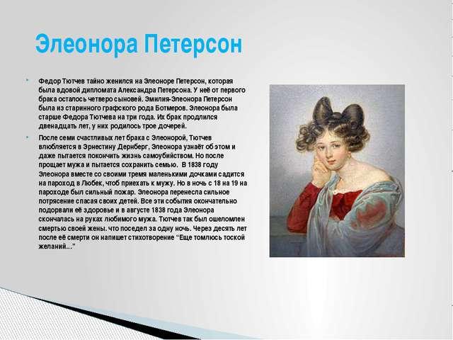 Федор Тютчев тайно женился на Элеоноре Петерсон, которая была вдовой дипломат...