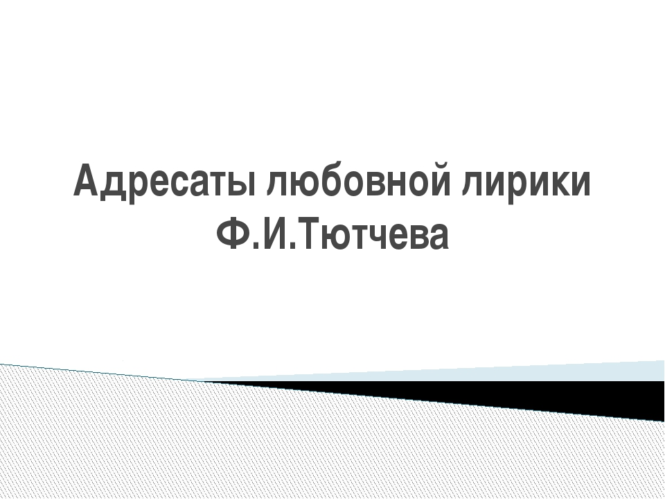 Адресаты любовной лирики Ф.И.Тютчева