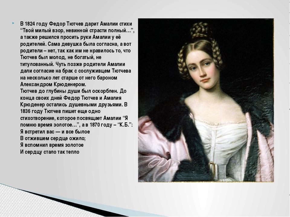 """В 1824 году Федор Тютчев дарит Амалии стихи """"Твой милый взор, невинной страст..."""