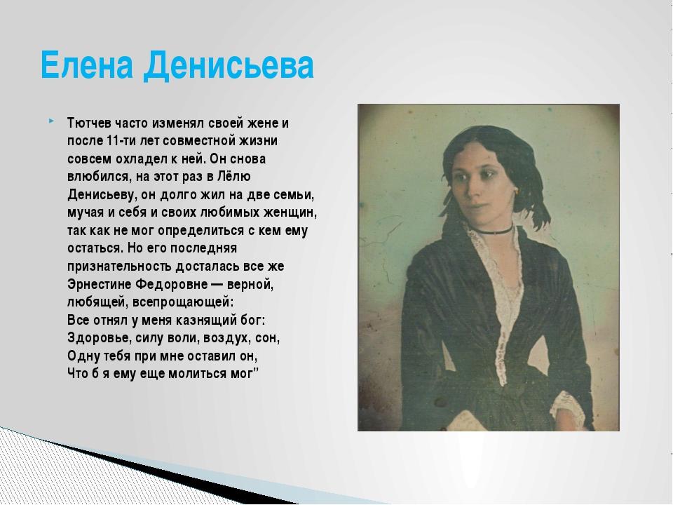 Тютчев часто изменял своей жене и после 11-ти лет совместной жизни совсем охл...
