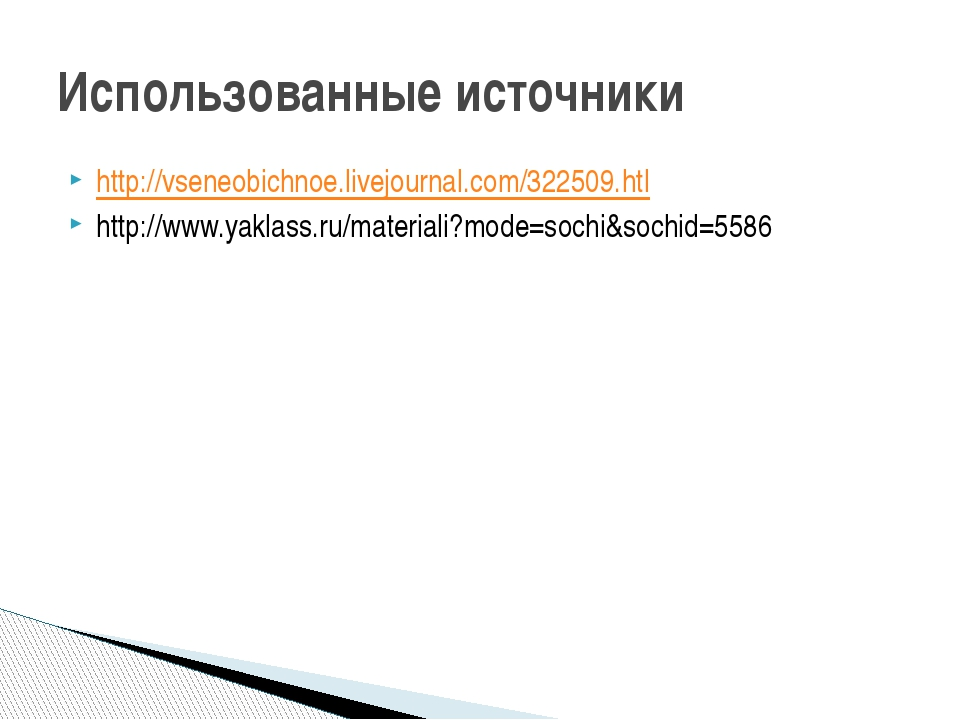 http://vseneobichnoe.livejournal.com/322509.htl http://www.yaklass.ru/materia...