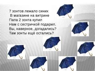 7 зонтов лежало синих В магазине на витрине Папа 2 зонта купил Нам с сестричк