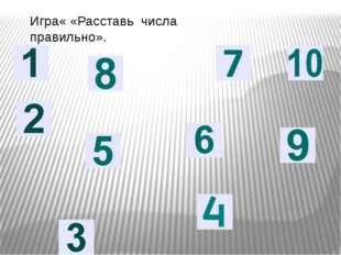 Игра« «Расставь числа правильно».