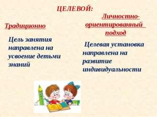 ЦЕЛЕВОЙ: Цель занятия направлена на усвоение детьми знаний Целевая установка