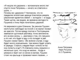 «Я нашла это дерзким.— вспоминала много лет спустя Анна Петровна,— ничего не