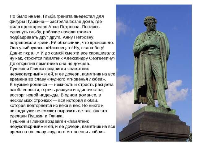 Но было иначе. Глыба гранита пьедестал для фигуры Пушкина— застряла возле дом...