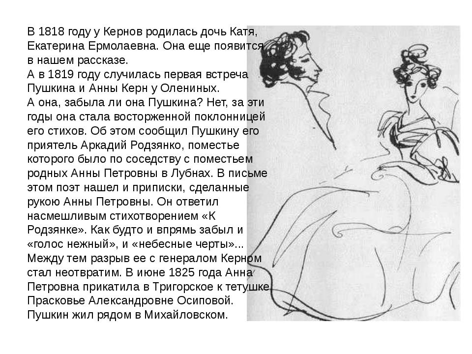 В 1818 году у Кернов родилась дочь Катя, Екатерина Ермолаевна. Она еще появит...