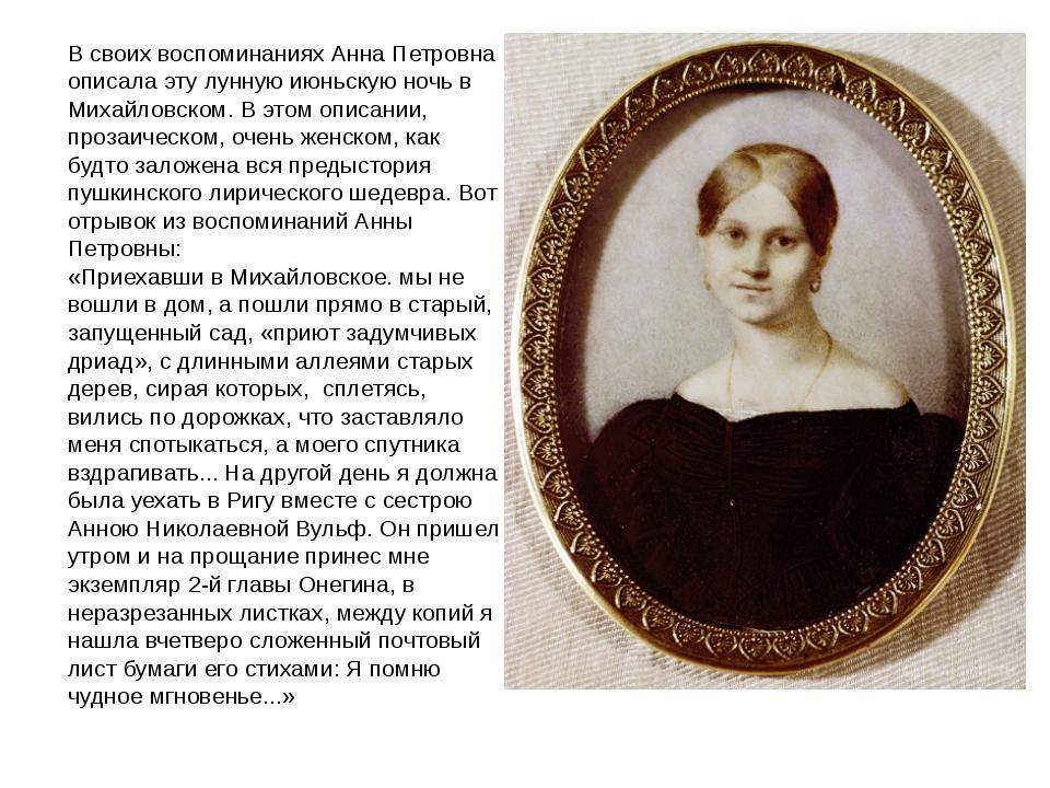 В своих воспоминаниях Анна Петровна описала эту лунную июньскую ночь в Михайл...